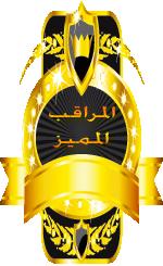 وسام المراقب العام