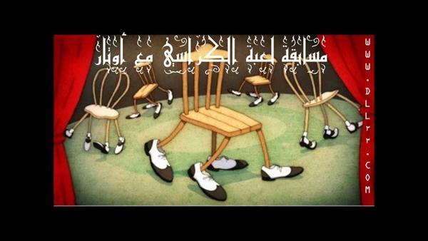 ..{مسابقة لعبة الكراسي مع أوتار * اسئلة عامة * ثقافة * ادب}.. 1460213784531.jpg