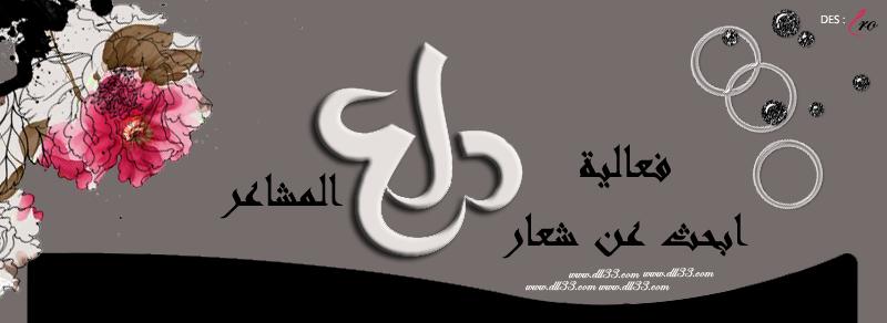 مسابقة ابحث عن شعار (( دلع المشاعر )) . 1481818538893.png