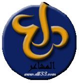 مسابقة ابحث عن شعار (( دلع المشاعر )) . 1481818538914.png