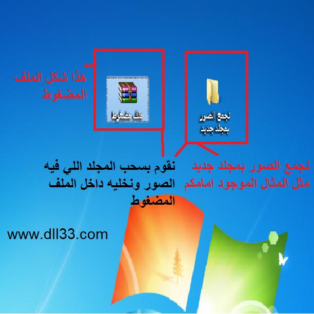 شرح طريقة وضع صور او برنامج او غيرها 1485953749132.png