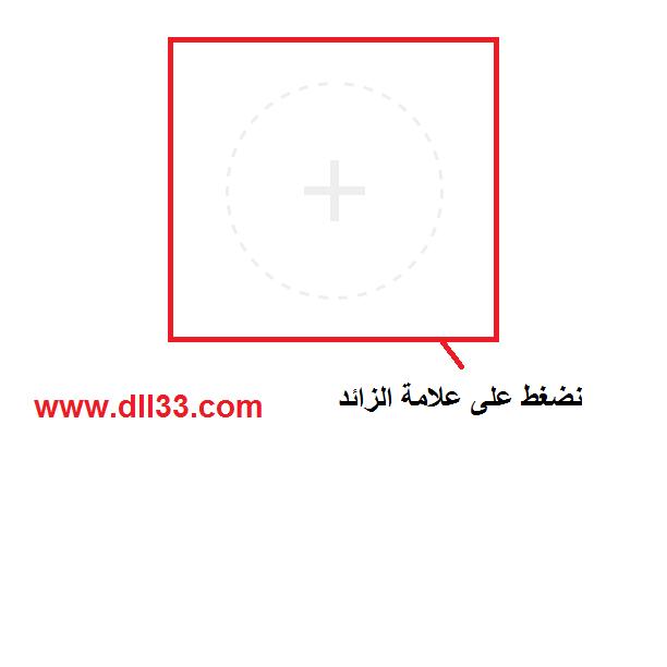 شرح طريقة وضع صور او برنامج او غيرها 1485953749289.png