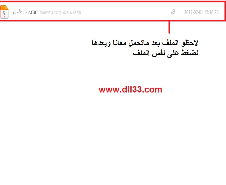 شرح طريقة وضع صور او برنامج او غيرها 1485954467364.png