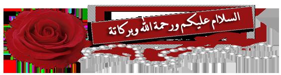 بسُــنـَّة رمضانيـــة 1489885340981.png