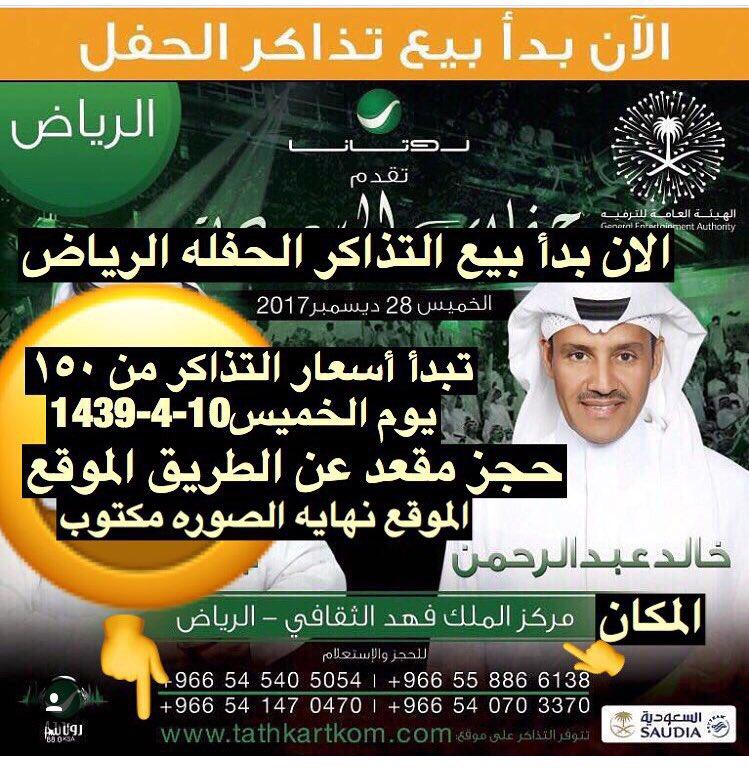 تذاكر حفله الرياض 1513906525361.jpg