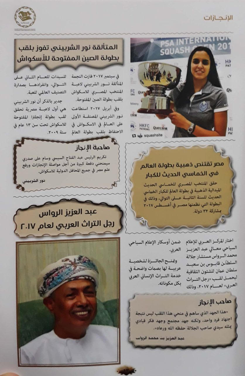 إصدار أول موسوعة عربية للأرقام القياسية 1515759830181.jpg