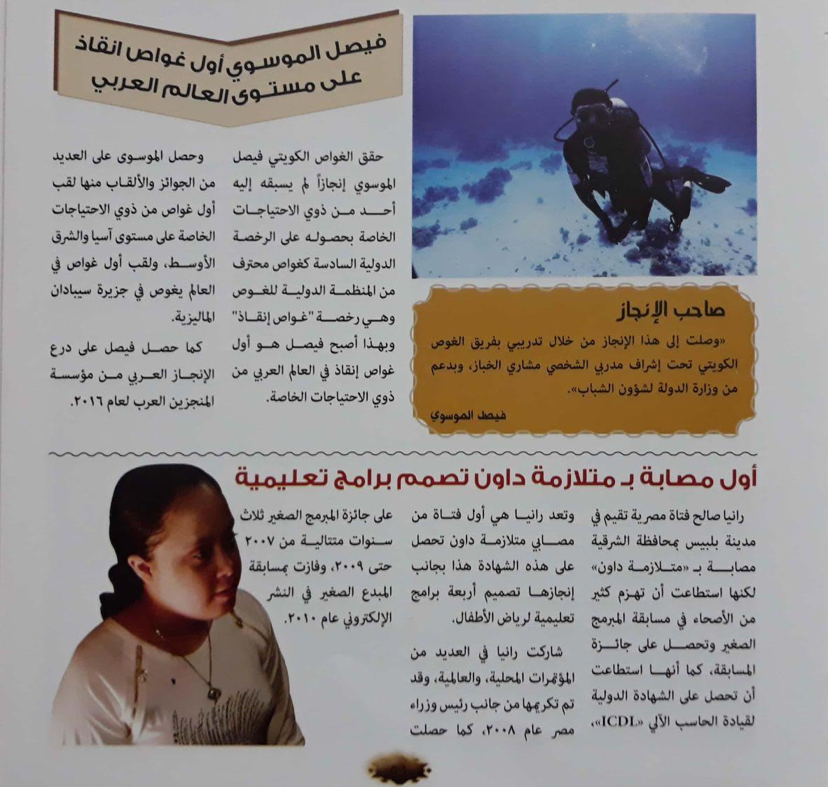 إصدار أول موسوعة عربية للأرقام القياسية 1515759830223.jpg
