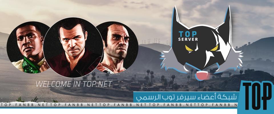 ملتقى أعضاء سيرفر توب | ServerTOP#