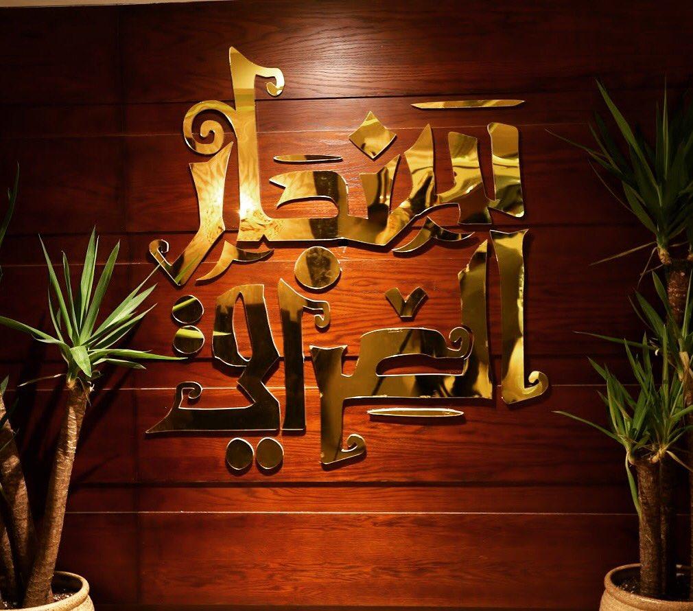 موقع ورقم تليفون مطعم سنجار العراقي الهفوف 1517574262291.jpg
