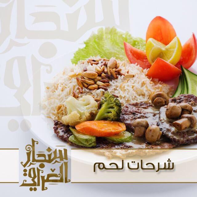 موقع ورقم تليفون مطعم سنجار العراقي الهفوف 1517574262322.jpg
