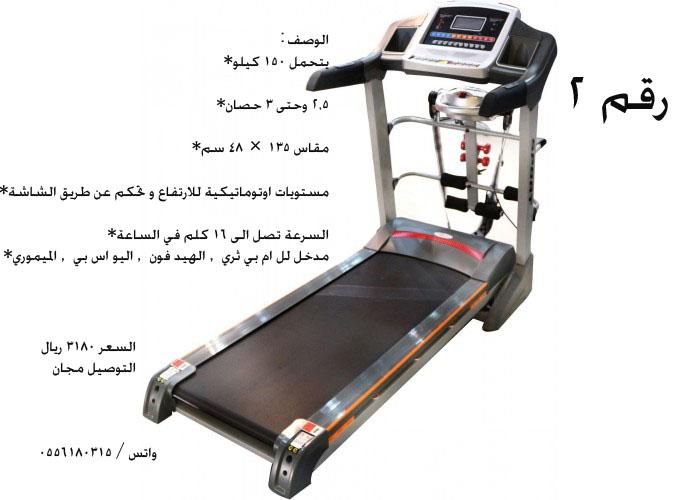 الكهربائي السعرات 1524032068173.jpg