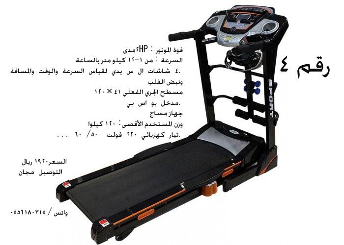 الكهربائي السعرات 1524032068227.jpg