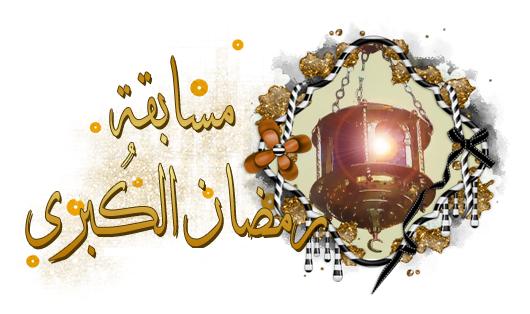 مسابقة رمضان الكبرى 1525976565371.png