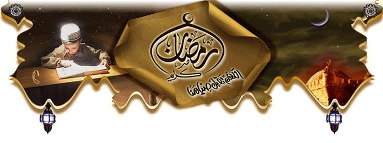 مسابقة رمضان الكبرى 1525976565413.jpg