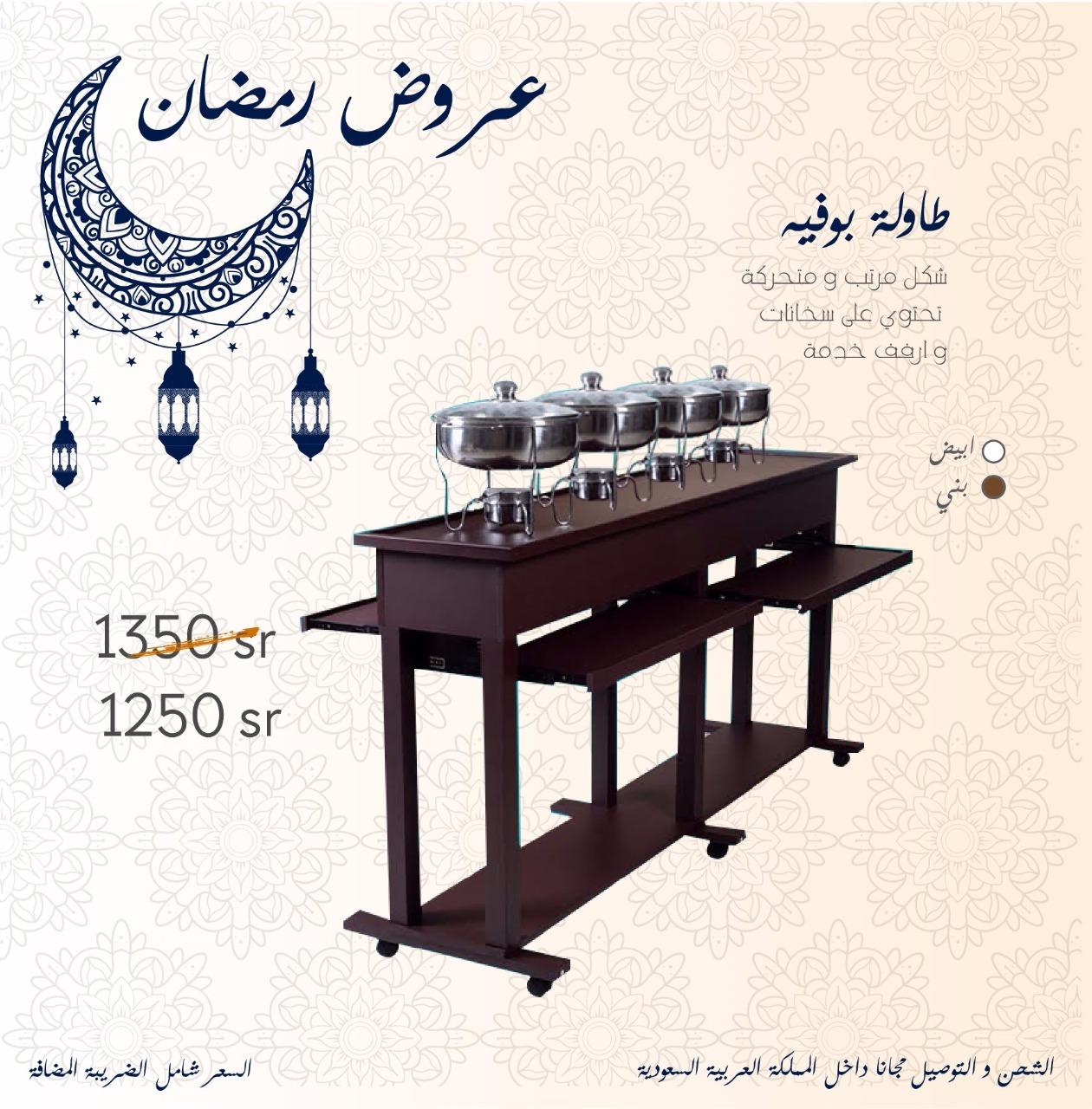 البوفيه المنزليه العصريه تخفيض رمضان 152607693231.jpg
