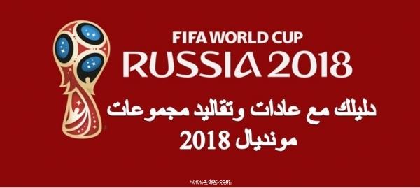 spain الماتادور 2018 FIFA World 1528887843951.jpg