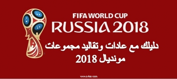 Serbie 2018 FIFA World 1529682475611.jpg