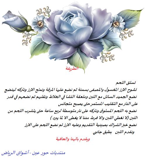 طريقة المنسف الأردني الشهير عربياً والرائع
