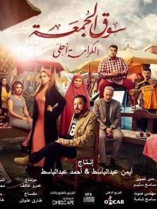 cd9e7dd7d فيلم سوق الجمعة للنجم عمرو عبدالجليل -افلام عيد الاضحى 2018 - منتدى ...