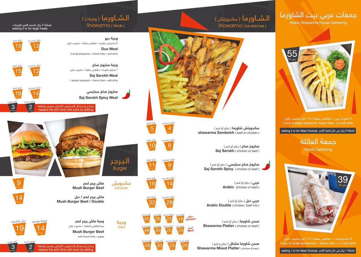نتيجة بحث الصور عن منيو مطعم بيت الشاورما الرياض