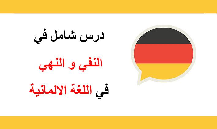 الالمانية 2019 1541255276682.jpg