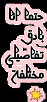 حبيبي تعالى وكفاية اللي فاتنا 1543131357793.png
