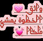 حبيبي تعالى وكفاية اللي فاتنا 1545246446322.png