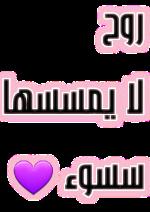 حبيبي تعالى وكفاية اللي فاتنا 1545640173753.png