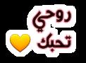 حبيبي تعالى وكفاية اللي فاتنا 1545640975214.png