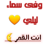 حبيبي تعالى وكفاية اللي فاتنا 1546352225255.png