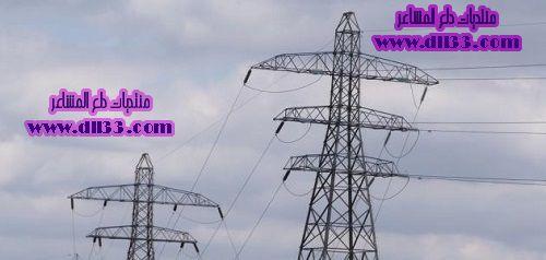مخاطر الكهرباء ، Electricity risks 1550082877574.jpg