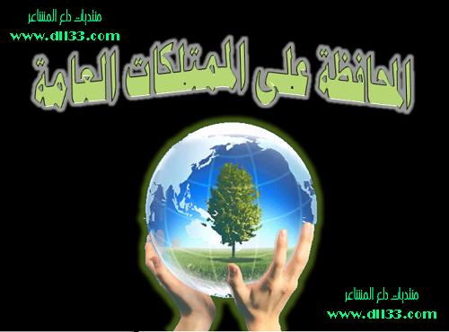 المحافظة على الممتلكات العامة ، Maintenance of public property 1550082877585.png