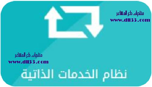 خدمة النظام الذاتي الإلكترونية ، Self-service electronic system 1550085216321.png