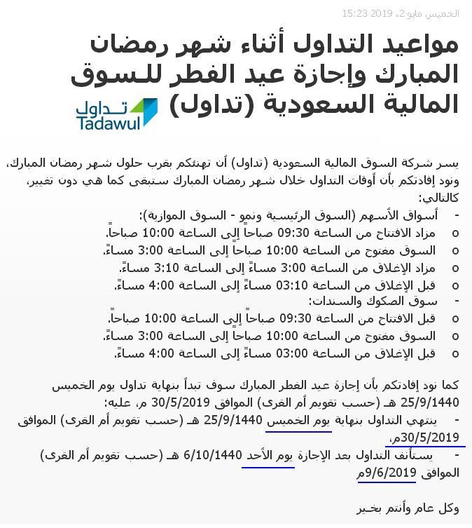 تحديد موعد إجازة عيد الفطر المبارك نادي خبراء المال