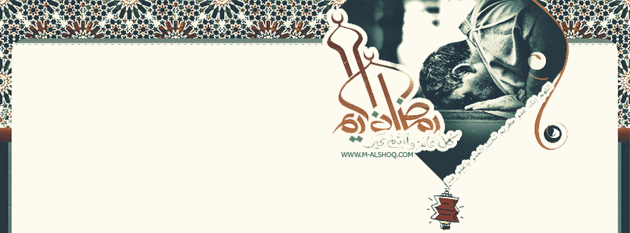 حصري مبارك عليكم الشهر رمزيات