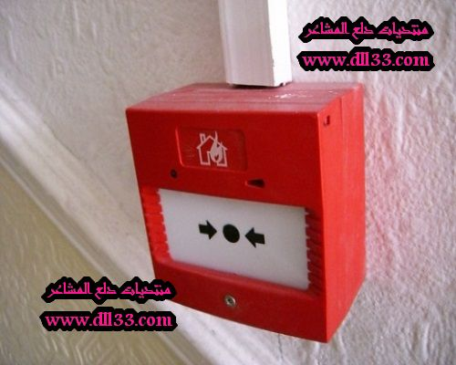 كيف يمكن ايقاف انذار الحريق ، How to turn off the fire alarm 1557945605511.jpg