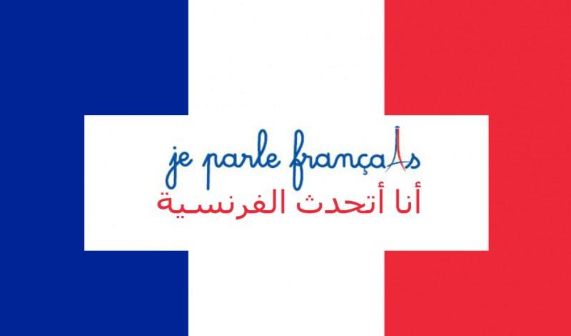 الفرنسية 2019 1561982804051.jpg