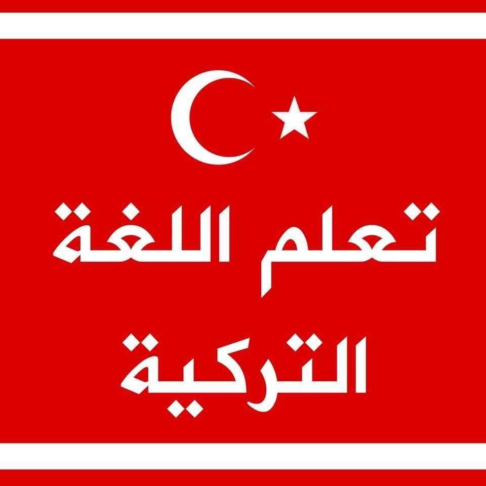 التركية 2020 1570880768481.jpg