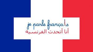 الفرنسية 2020 1581332609632.jpg