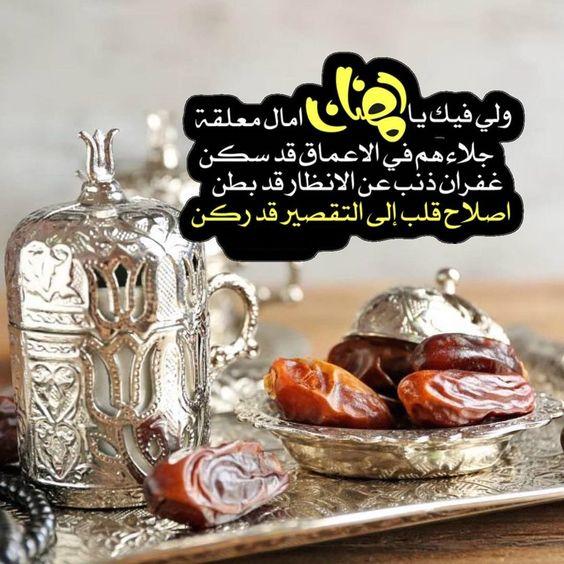 #صور اجمل صور عن رمضان 2018 1523874998242.jpg