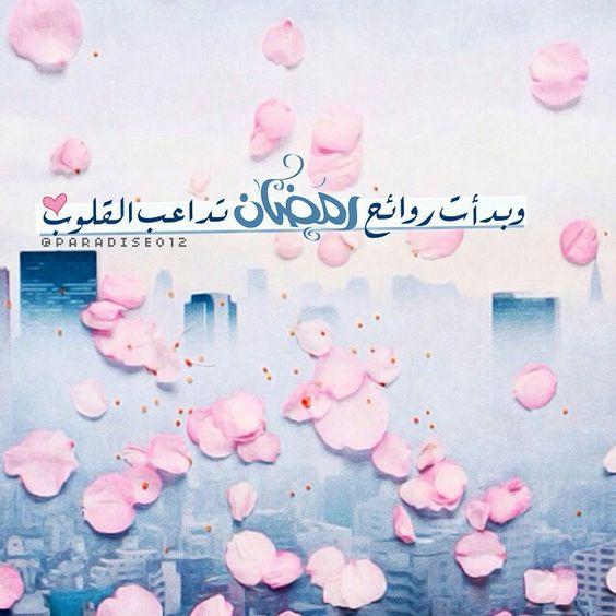 #صور اجمل صور عن رمضان 2018 1523874998296.jpg