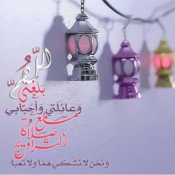 #صور اجمل صور عن رمضان 2018 152387499837.jpg